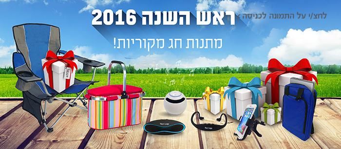 מתנות לראש השנה 2016