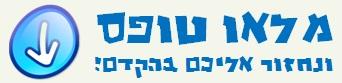 טופס הרשמה לסיור בירושלים