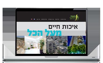 עיצוב ובניית אתר לחברת נדלן מעוז דניאל