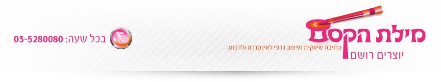 מילת הקסם - כתיבה שיווקית + עיצוב גרפי לאינטרנט ולדפוס | לדף הבית