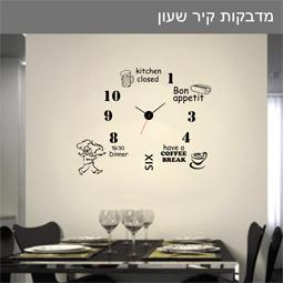 מדבקות קיר שעון