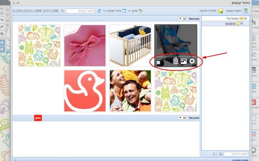 כפתורי הניהול והתמונות בניהול הקבצים עודכנו ומוצגות בצורה גדולה, ברורה ונוחה יותר.