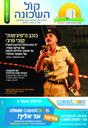 מגזין התוכן הקהילתי קול השכונה אוקטובר 22
