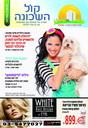 מגזין התוכן קול השכונה חודש נובמבר גליון 23