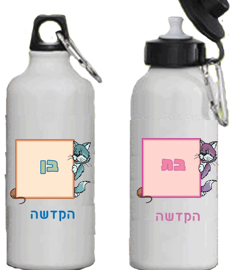 בקבוק אקולוגי לילדים, דגם חתול