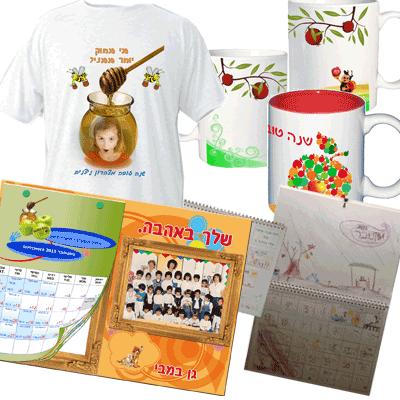 מתנות קטנות לראש השנה וחגי תשרי, מתנות עם תמונה, ל