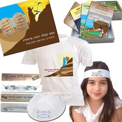 מתנות לטקס קבלת ספר תורה ראשון-חומש בראשית