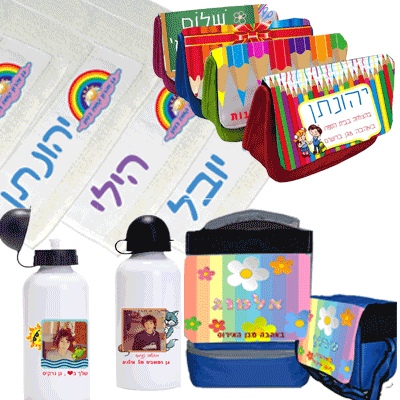 מתנות לילדים לתחילת שנה ולסוף שנה