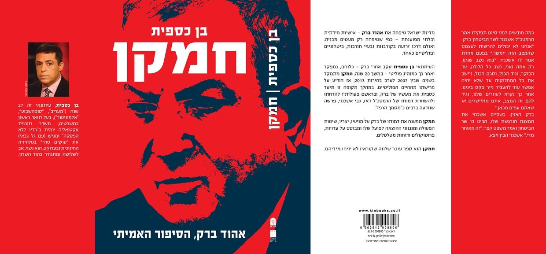 חמקן אהוד ברק הסיפור האמיתי בן כספית ספר