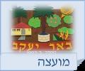 מועצת באר יעקב