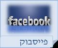 פייסבוק באר יעקב