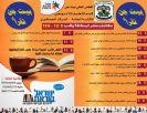 فعاليات شهر المطالعه والادب في المركز الجماهيري