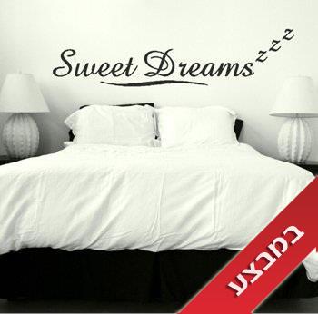 מדבקת קיר Sweet Dreams