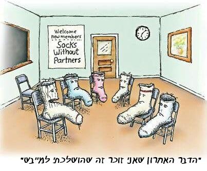 קבוצת תמיכה לגרביים בודדות