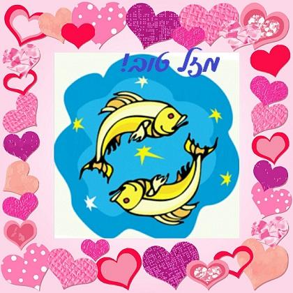 כרטיס ברכה מזל דגים