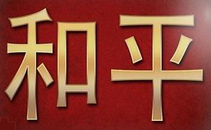 איך כותבים שלום בסינית