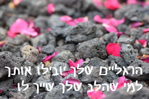 עצות על אהבה