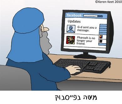 משה בפייסבוק