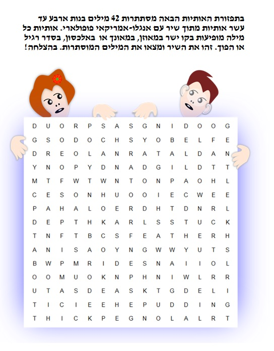 word searching puzzle