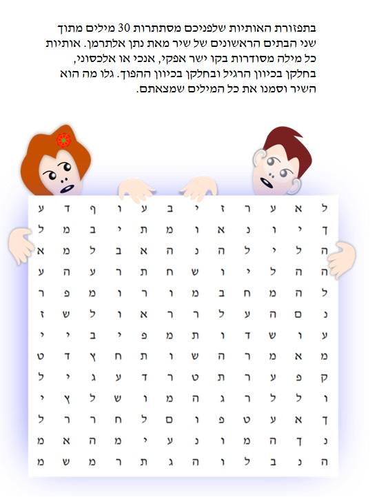תפזורת נתן אלתרמן