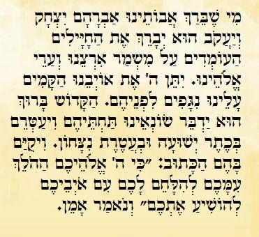 """תפילה למען חיילי צה""""ל"""