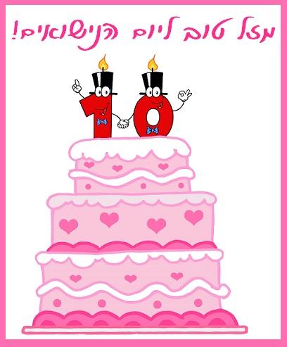יום נישואין 10