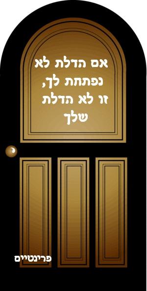 ציטוט דלת