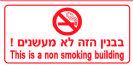 שלט אסור לעשן 700