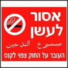 שלט אסור לעשן 701