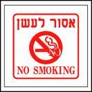 שלט אסור לעשן 708