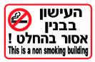 שלט אסור לעשן 714