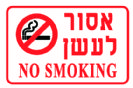 שלט אסור לעשן 716