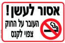 שלט אסור לעשן 717