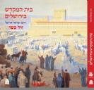 בית המקדש בירושלים - הרב ישראל אריאל מכון המקדש