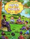 פרשת שבוע לילדי ישראל - במדבר