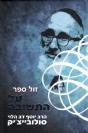 על התשובה - הרב יוסף דב סולוביצ'יק