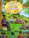 פרשת השבוע לילדי ישראל - בראשית