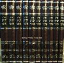 """שו""""ת יביע אומר - הרב עובדיה יוסף מהדורה חדשה"""