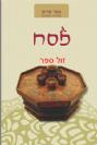 באר מרים - פסח ישיבת הר עציון