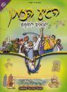 הגיע הזמן יוצאים לחופש קומיקס -  ראש יהודי