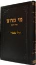 """מי מרום חלק ז - אורי וישעי / הרב חרל""""פ"""
