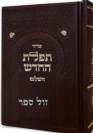 סידור תפילת החודש השלם - קטן בכריכת דמוי עור (חום)