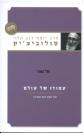 עמודו של עולם  - הרב יוסף דב סולוביצ'יק