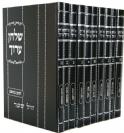 שולחן ערוך - המאיר לישראל גדול