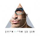 חנן בן ארי - איזון /  הדיסק החדש