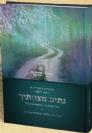 """ספר נתיב מצוותיך לאדמו""""ר מקאמרנא עם ביאור באר אליהו ח""""א"""