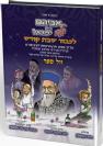 אביהם של ילדי ישראל - לכבוד שבת קודש