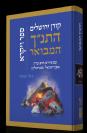"""התנ""""ך המבואר ויקרא / הרב עדין אבן ישראל שטיינזלץ"""