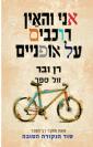 אני והאין רוכבים על אופניים / רן ובר