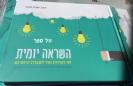 השראה יומית - 101 נקודות אור לשגרת היומיום / יצחק פנגר